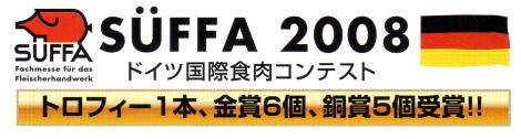 ドイツ国際食肉コンテスト【ズーファ】にて金賞6個・銅賞5個・トロフィー受賞!