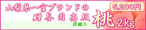 桃のお中元(3kg)