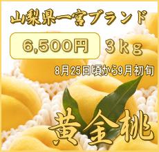 黄金桃(ゴールデンピーチ)3kg