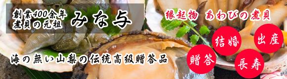 あわびの煮貝【みな与】