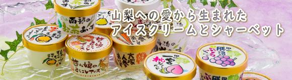 いち柳ホテル(アイスクリームとシャーベット)
