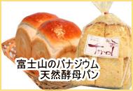 富士山のバナジウムウェーターで作った天然酵母パン