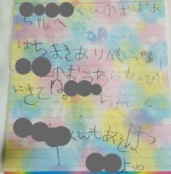 お友達からのお手紙