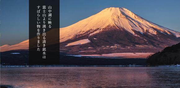 山中湖の富士山
